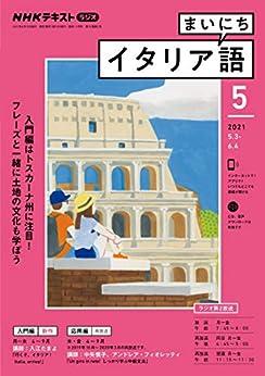 [NHK出版 日本放送協会]のNHKラジオ まいにちイタリア語 2021年 5月号 [雑誌] (NHKテキスト)
