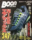 Nikeエアマックス全搭載247―〈超〉進化スニーカーA級保存版 (祥伝社ムック BOON EXTRA 5)