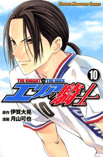 エリアの騎士(10) (講談社コミックス)