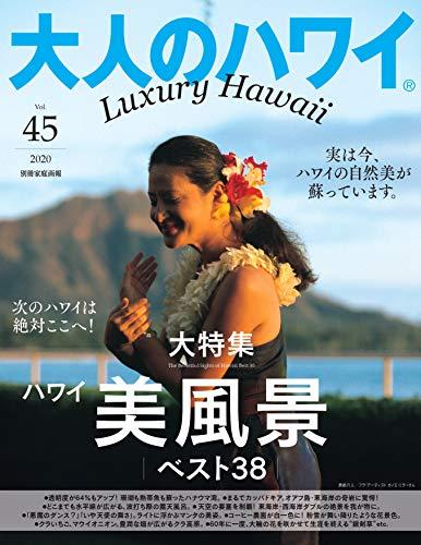 大人のハワイ Vol.45