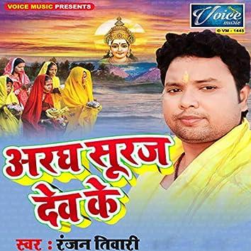 Aragh Suruj Dev Ke