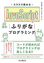 javascript 入門