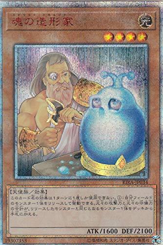 遊戯王 RIRA-JP034 魂の造形家 (日本語版 20thシークレットレア) ライジング・ランペイジ