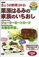 NHKきょうの料理「栗原はるみの家族のいちおし」 [DVD]