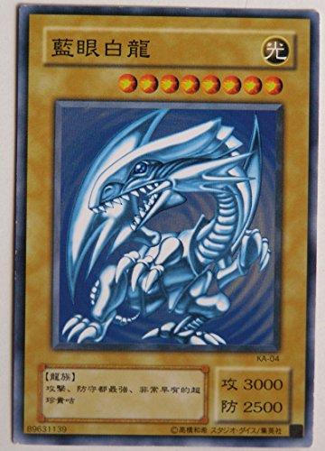 【遊戯王】藍眼白龍(青眼の白龍) KA-04(ノーマル)