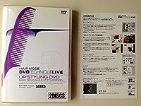 アップスタイリングDVD (ヘアモード DVD テクニックライブ シリーズ)