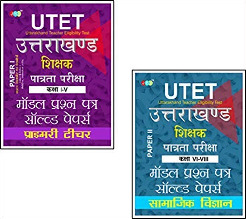 Model Solved Papers: Uttarakhand UTET Paper-I (Class I-V) For Primary Shikshak, UTET Paper-II (Class VI-VIII) for Samajik Vigyan (A Set of 2 Books)