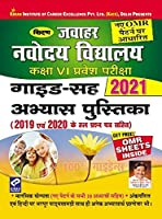 Kiran Jawahar Navodaya Vidyalaya Selection Test Class VI Exam 2020 Guide Cum Practice Work Book Hindi (2952)