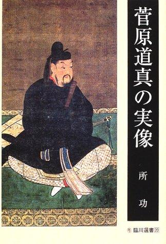 菅原道真の実像 (臨川選書)の詳細を見る