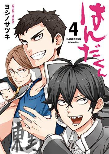 はんだくん 4巻 (デジタル版ガンガンコミックス)