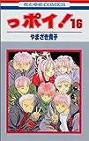 っポイ! 16 (花とゆめCOMICS)