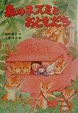 森のネズミとおともだち―森のネズミシリーズ (ポプラ社のなかよし童話)