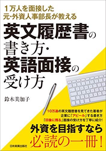1万人を面接した元・外資人事部長が教える 英文履歴書の書き方・英語面接の受け方