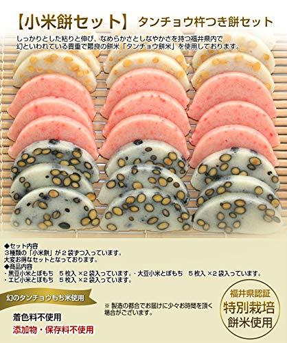 昔ながらの【小米餅セット】(減農薬たんちょうもち米使用)