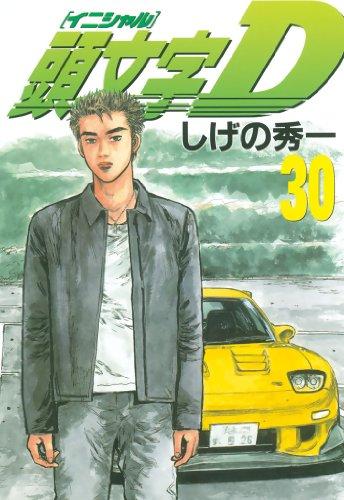 頭文字D(30) (ヤングマガジンコミックス)