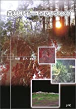 From basic to applied - forest remote sensing (2004) ISBN: 4889651489 [Japanese Import]