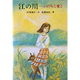 江(ごう)の川―いのちと愛と (新創作児童文学)