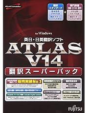 ATLAS 翻訳スーパーパック V14.0