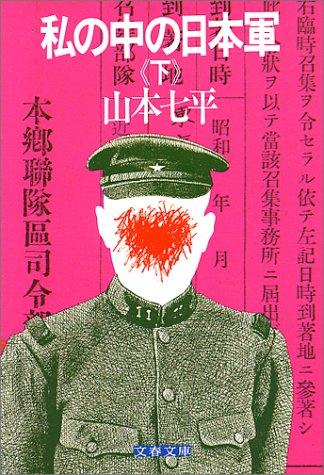 私の中の日本軍(下) (文春文庫 306-2)
