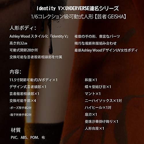 Identity V×UNDERVERSE コラボシリーズ 1/6コレクション級アクションフィギュア(芸者 GEISHA)_4