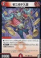デュエルマスターズ DMRP15 41/95 ゼニガタ入道 (U アンコモン) 幻龍×凶襲ゲンムエンペラー!!! (DMRP-15)