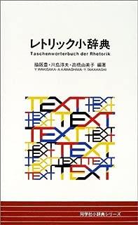 レトリック小辞典 (同学社小辞典シリーズ)