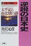 逆説の日本史7 中世王権編: 太平記と南北朝の謎