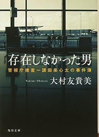 存在しなかった男 警視庁捜査一課田楽心太の事件簿 (角川文庫)