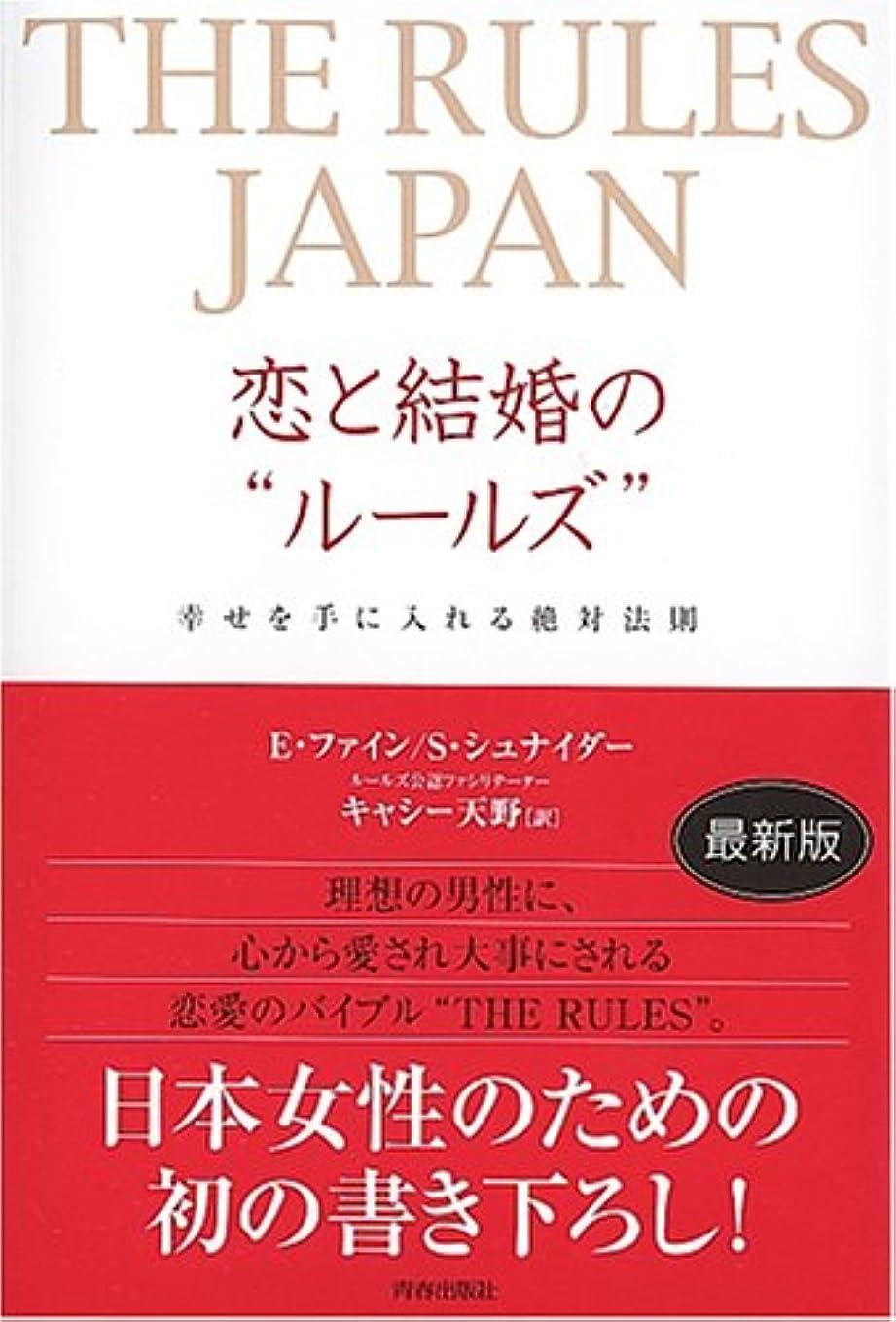 """友情スロープ製油所The Rules Japan  恋と結婚の""""ルールズ"""""""
