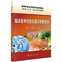 New technology analysis of clinical laboratory instruments(Chinese Edition)