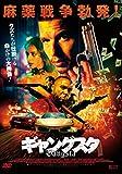 ギャングスタ [DVD] image