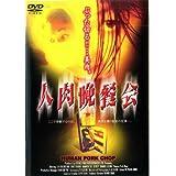 人肉晩餐会 [DVD]