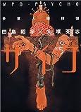 多重人格探偵サイコ 第5巻 (角川コミックス・エース)