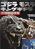 ゴジラモスラキングギドラ大怪獣総攻撃 (ソノラマMOOK)