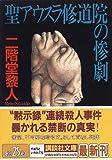 聖アウスラ修道院の惨劇 (講談社文庫)