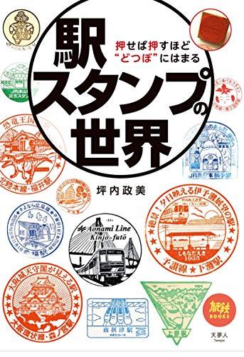 """旅鉄BOOKS42 駅スタンプの世界 押せば押すほど""""どつぼ""""にはまる"""