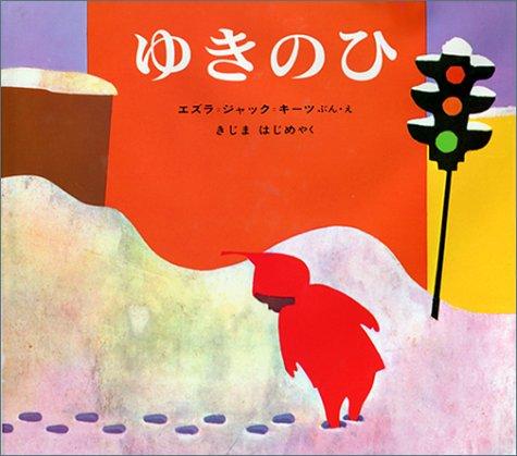 ゆきのひ (偕成社の新訳えほん―キーツの絵本)の詳細を見る
