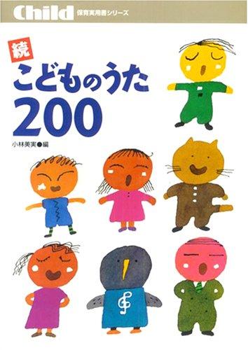 こどものうた200 (続) (保育実用書シリーズ)