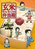 玄米せんせいの弁当箱 (9) (ビッグコミックス)