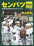センバツ2020 第92回選抜高校野球大会公式ガイドブック (サンデー毎日増刊)