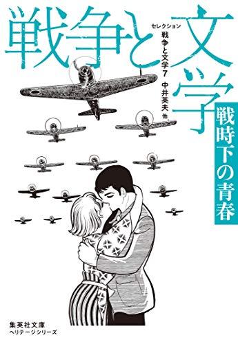 セレクション戦争と文学 7 戦時下の青春 (集英社文庫)