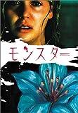 モンスター プレミアム・エディション [DVD] image
