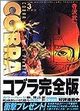 COBRA3 ラグ・ボール (MFコミックス)