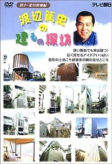 渡辺篤史の建もの探訪 3 — 狭小・変形敷地編 [DVD]