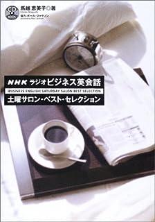 NHKラジオ ビジネス英会話 土曜サロン・ベスト・セレクション (CD book)