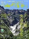 山と溪谷2021年6月号「テント泊快適化の極意」