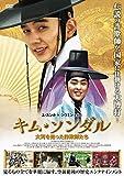 キム・ソンダル 大河を売った詐欺師たち[DVD]