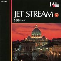 ジェットストリーム 7 さらばローマ 城達也 ナレーション MCD-217