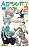AGRAVITY BOYS コミック 1-2巻セット [コミック] 中村充志