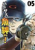 バーサス魚紳さん!(5) (イブニングコミックス)
